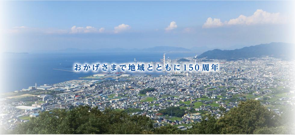 おかげさまで地域とともに150周年