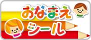 おなまえシール|石﨑商事おなまえシールセンター