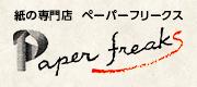 石﨑商事株式会社 ペーパーフリークス オンラインショップ