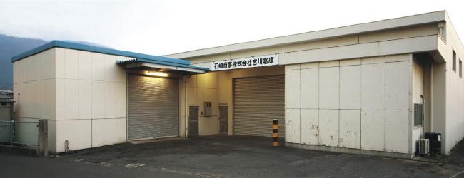 宮川倉庫画像